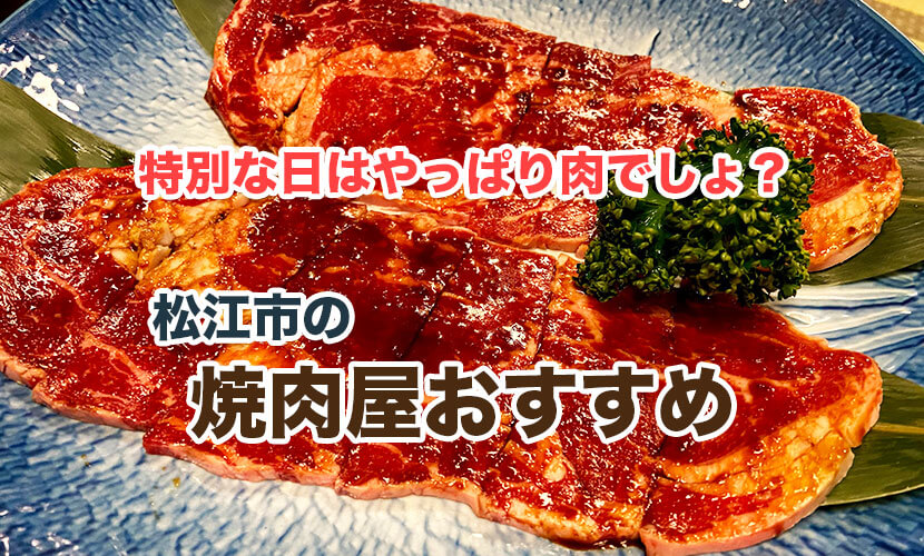 松江の美味い焼肉屋はどこだ?地元民がとっておきのおすすめを10店ご紹介