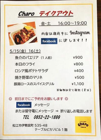 スペイン料理charo メニュー 松江市 伊勢宮 テイクアウト