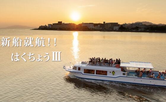 ハクチョウ 松江 観光船