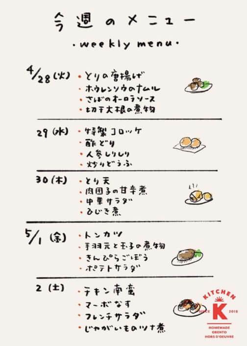 キッチンK 日替わり 大田市 弁当 テイクアウト