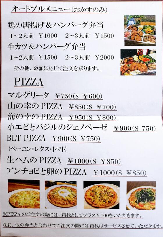 京店デリ 松江市 テイクアウト 京店 デリバリー