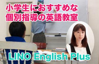 松江市の英語教室「LINO English Plus」