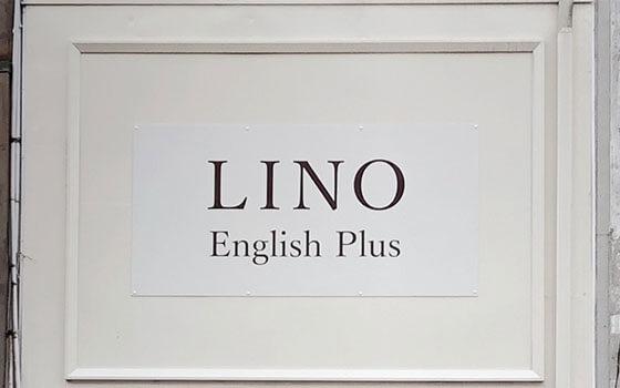 LINO English Plusの看板(外観)