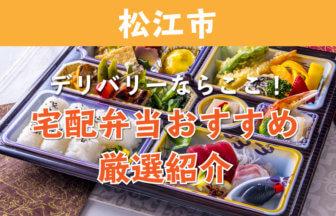 松江市の宅配弁当・弁当配達してくれる業者おすすめ
