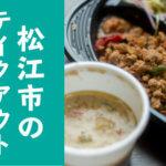 松江市でお持ち帰り(テイクアウト)ができる飲食店おすすめ