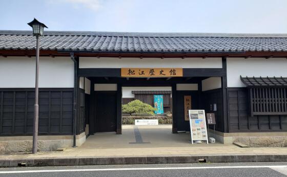 松江歴史館 松江市 観光 休館