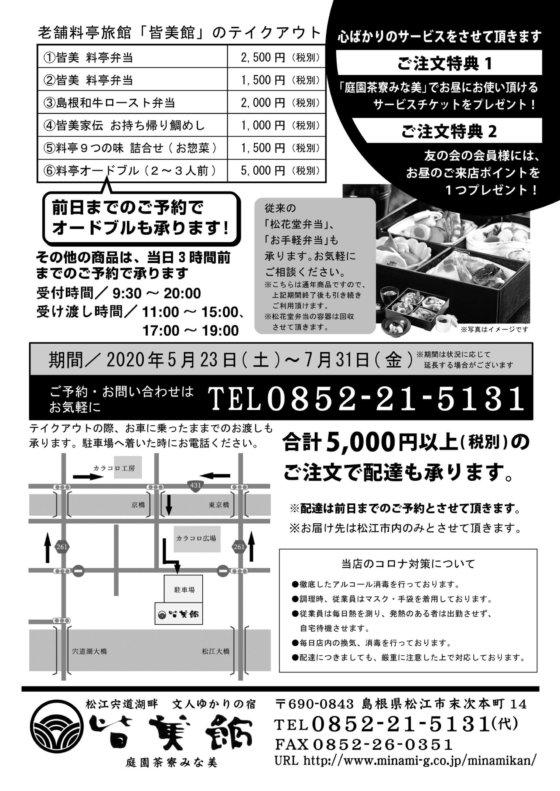 みな美 松江 日本料理 料亭 テイクアウト