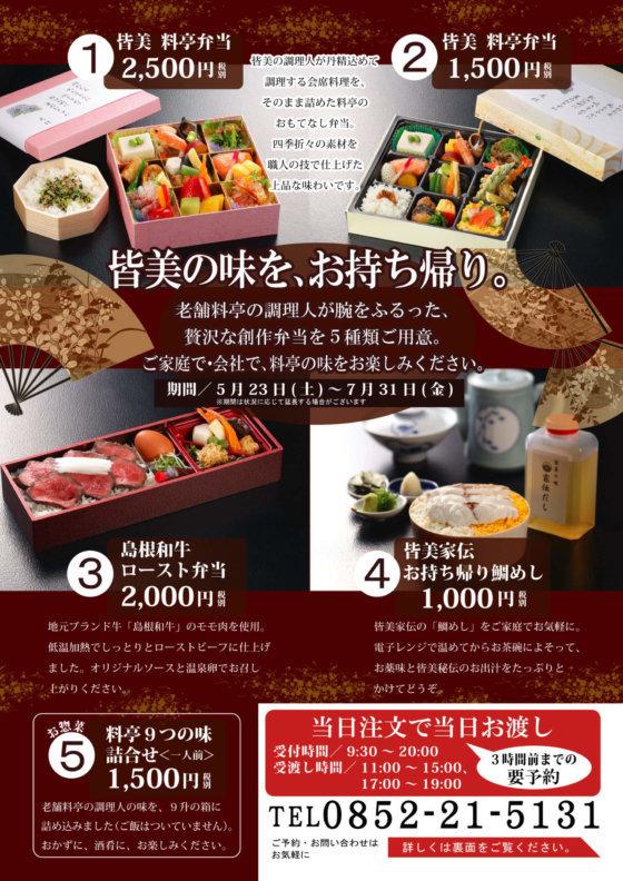 みな美 末次本町 日本料理 皆美 テイクアウト