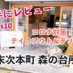 【松江】末次本町の森の台所のお弁当を食べてみた!テイクアウト&デリバリーができるよ