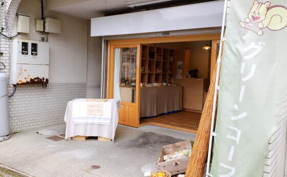 森の台所の店前
