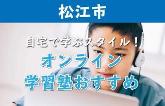 松江市のオンライン学習塾おすすめ