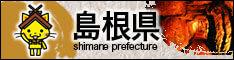 島根県庁HP