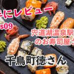 千鳥町のお寿司屋「徳さん」でランチ!卵焼きジャンケンに勝ちましたw