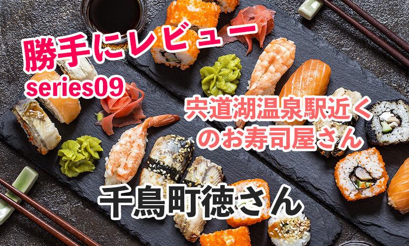 千鳥町のお寿司屋さん「徳さん」を徹底レビュー!