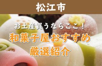 松江市のおすすめな和菓子屋さんを紹介します!