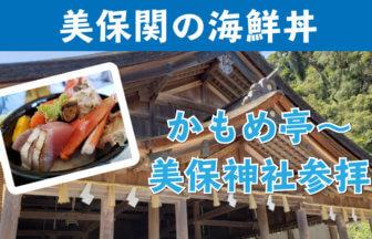 美保関のかもめ亭の海鮮丼がうますぎた!