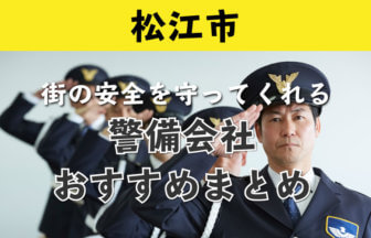 松江市の警備会社おすすめと求人情報