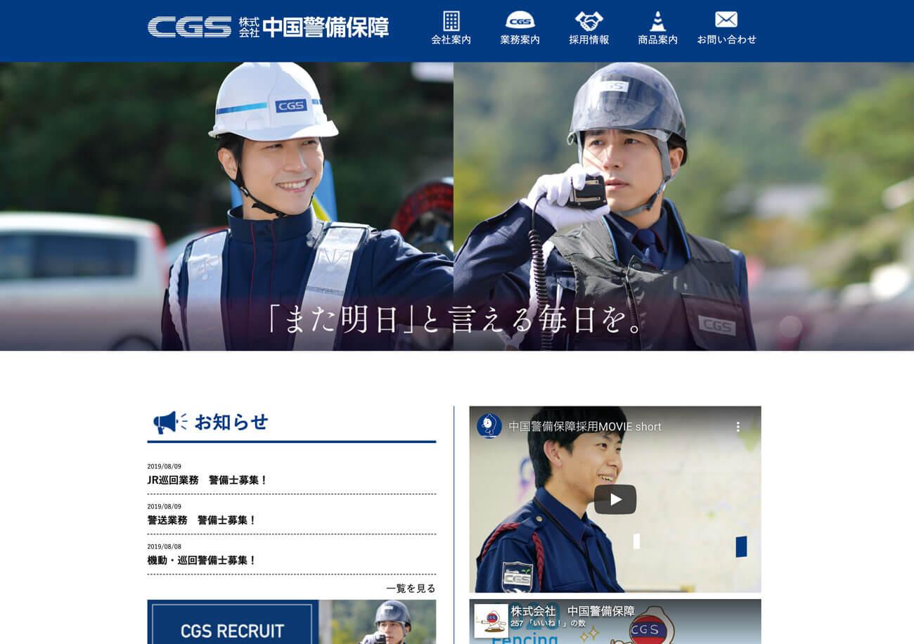中国警備保障 松江営業所の求人情報