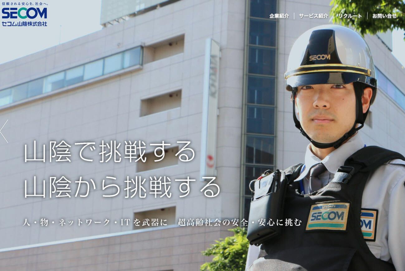 セコム山陰 株式会社の求人情報