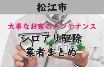 シロアリ・害虫駆除業者おすすめ(松江市)