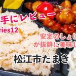 松江市のうどん・出雲そばの「たまき」さんでテイクアウトしてみました!