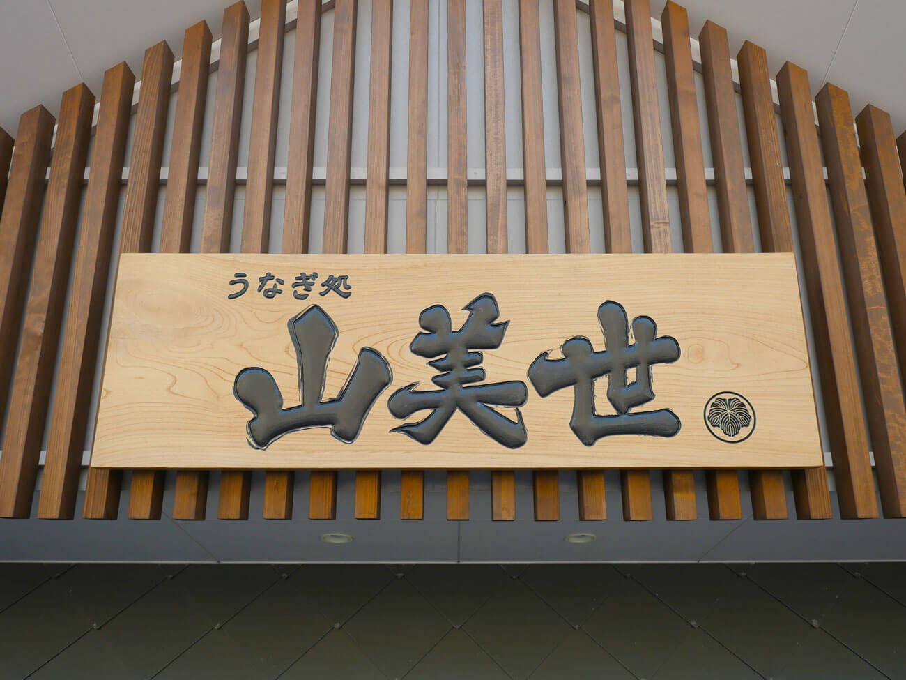 お店の入り口の看板