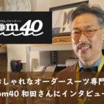 オーダースーツfrom40の和田さんにインタビュー