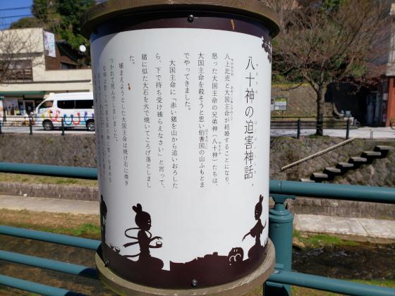 玉造温泉 散策 銅像