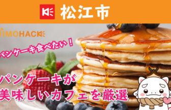 松江市のおすすめパンケーキ
