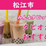 松江のおすすめタピオカ店