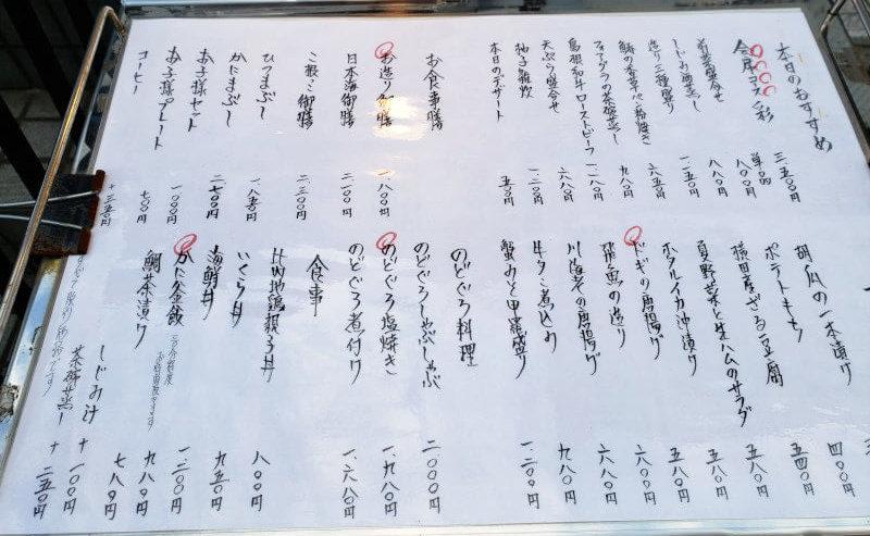 松江市にあるこ根っこやのメニュー
