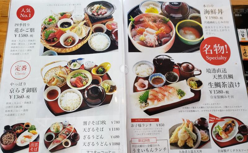 松江市にある京らぎの海鮮メニュー