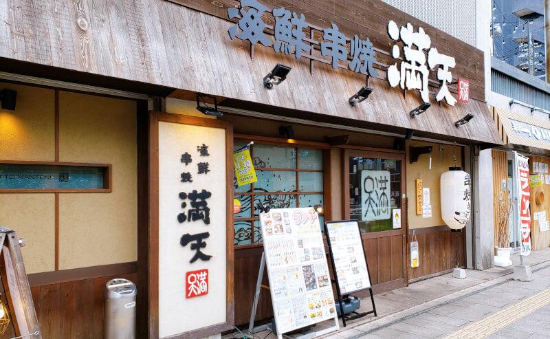松江市寺町の海鮮串焼き満天の外観