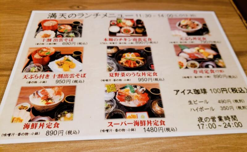 松江市の鮮串焼き満天のランチメニュー