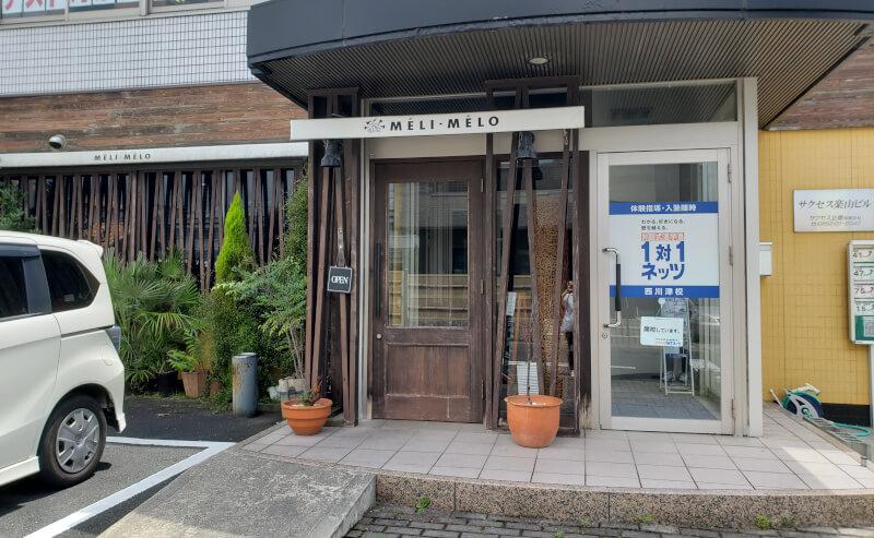 松江市にあるメリメロの外観
