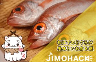 松江でのどぐろが美味しいお店を紹介!