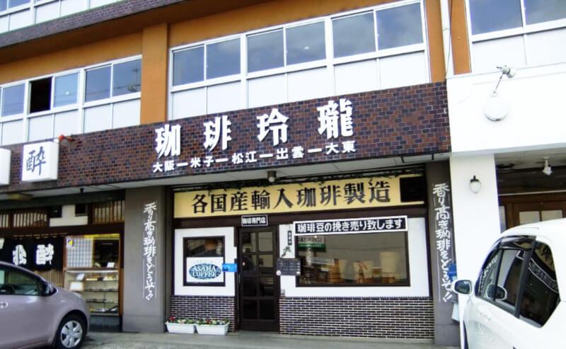 松江市にある珈琲玲瓏の外観