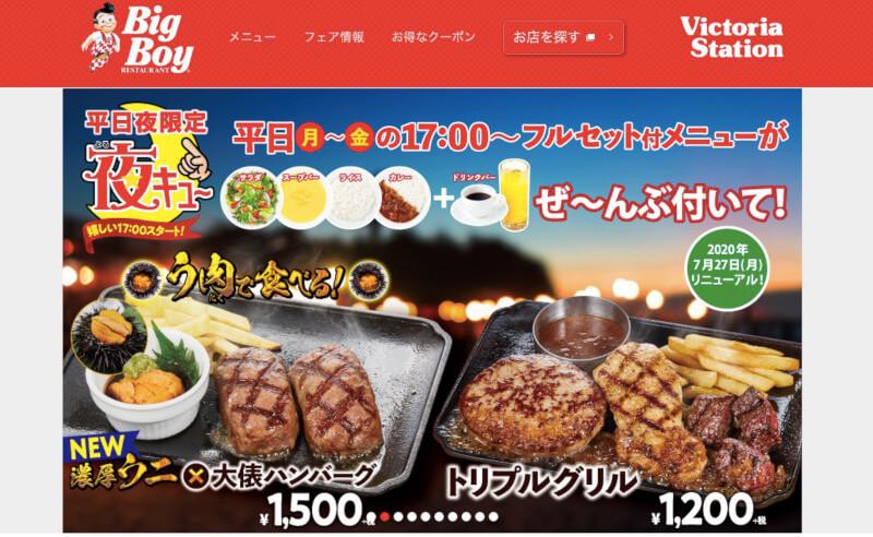 松江市にあるビッグボーイのホームページ