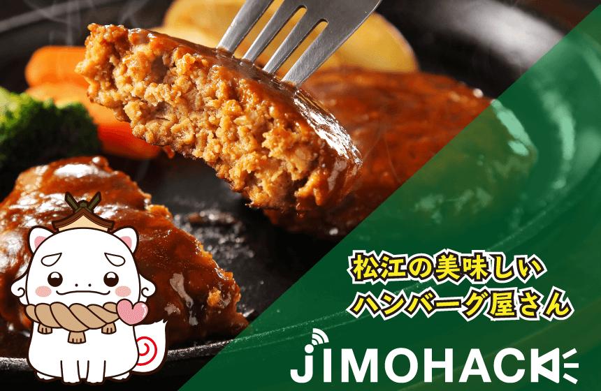 松江の絶品ハンバーグ