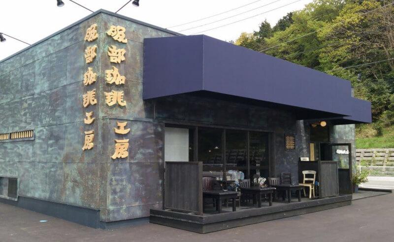 松江市にある服部珈琲田和山店の外観