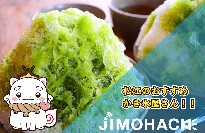松江のかき氷屋さんを紹介