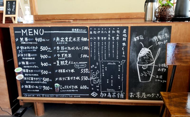 松江市茶町にある加島茶舗のメニュー