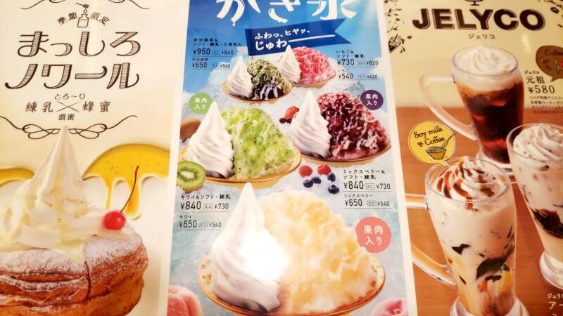 松江市にあるコメダ珈琲のかき氷メニュー
