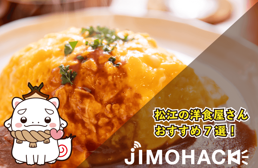 松江市の超絶おすすめな洋食屋さん7選
