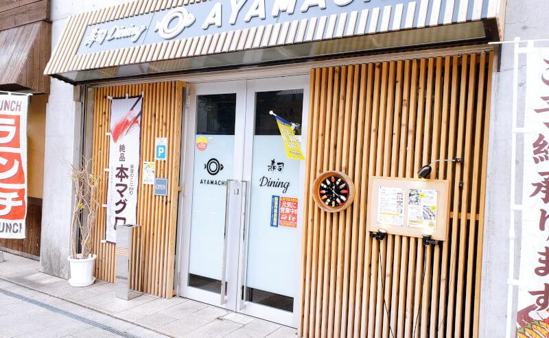 寿司ダイニングAYAMACHIの外観