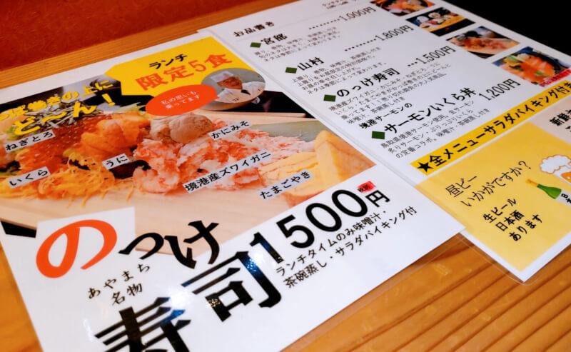 松江市寺町にある寿司ダイニングAYAMACHIのランチメニュー
