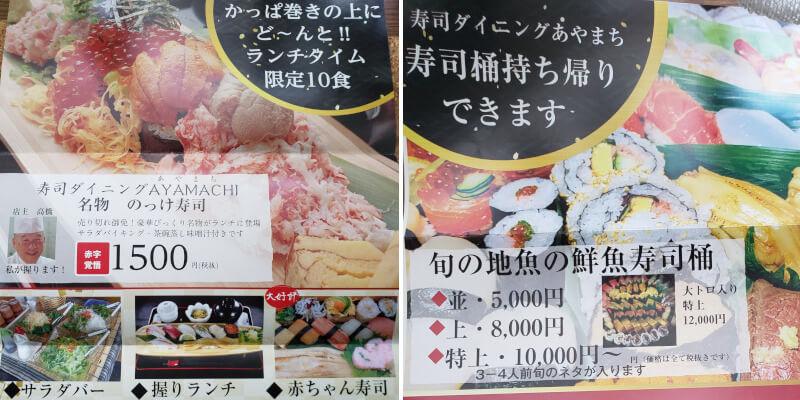 寿司ダイニングAYAMACHIのテイクアウト寿司桶