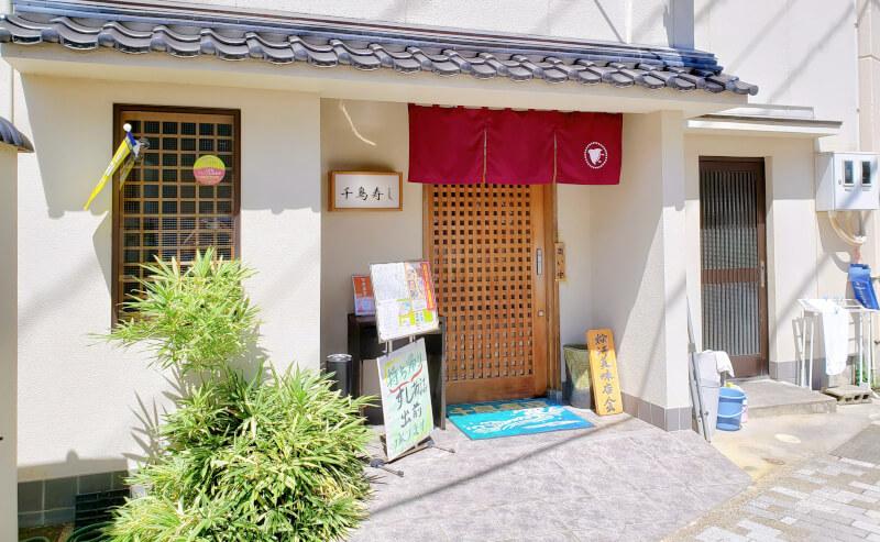 松江市寺町にある千鳥寿司の外観