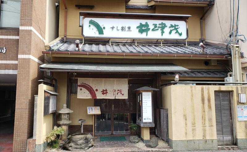 松江市末次町にあるお寿司やさん井津茂の外観
