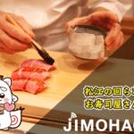 島根県松江市の美味しいお寿司屋さんを紹介